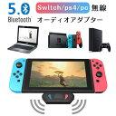 Nintendo Switch PS4 PC 用 Bluetoothオーディオアダプター 無線 ワイヤレスレシーバー ワイヤレス USB Type-C延長ポートマイク付き 低遅延 低消費電力 トランスミッター トランシーバー アダプター