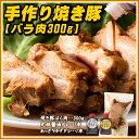焼き豚 煮豚 絶品豚バラ 送料無料 とろける焼き豚 国産手作り焼豚? バラ肉300g?