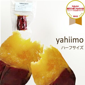 【うまいもの大会新人賞】yahiimo やひいも 冷やし焼