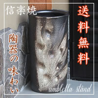 Shigaraki Pottery umbrella stand! Shin music expressive at the entrance to produce freshly baked umbrella! Ceramic umbrella stand with Japanese style umbrella stand, Interior / umbrella fresh pot pottery jar / bottle cap had