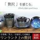 ワンランク上の贅沢が出来るフリーカップ 陶器 タンブラー 焼酎カップ マグカップ ビアカップ ギフト 贈り物 高級品 おしゃれ 信楽焼 湖鏡フリーカップ