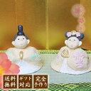 ショッピング雛人形 ひな人形 雛人形 陶器 御雛様 信楽焼 ミニ コンパクト 小さい 陶雛 信楽焼き おひな様 陶びな ひな人形 雛人形 御雛様 おひなさま しがらき やきもの しがらき ギフト 誕生 初節句 御祝 oh-2065