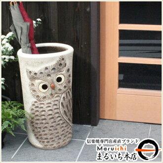 Shigaraki Pottery umbrella stand! OWL umbrella stand! OWL umbrella freshly called happy! Pottery umbrella stand / Japanese style umbrella stand / Interior / umbrella fresh / OWL / celebration / Grand opening celebration and