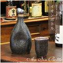 信楽焼き、お水、焼酎、お酒が美味しくなる陶器ボトル!イオンボトル(緑色)/味の違いを感じて下さい。陶器保存瓶/保存ボトル/陶器サーバー [ss-0074]