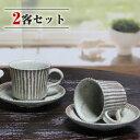 【送料無料】ペアセット/2客セットで5%OFF!信楽焼コーヒーカップ! 焼き物/マグカップ/陶器/碗皿/やきもの/食器/マグ/カフェマグ/ギフト/ 信楽/しがらき/陶器コーヒー/