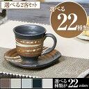 【スーパーSALE10%OFF】コーヒーカップ ペア 2客セット 陶器 セット コーヒー碗皿 おしゃれ ペア 白 来客用 ソーサー 和風