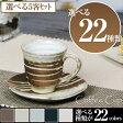 【コーヒーカップ 5客セット】選べるコーヒーカップ5客セット【陶器/ソーサー/信楽焼/セット/和風/ペア/白/来客用】【20P27May16】