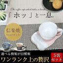 コーヒーカップ 5客セット セット 和風 ペア 白 来客用 コーヒーカップ5客セット 陶器 珈琲カップ ソーサー 信楽焼