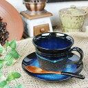 【コーヒーカップ/珈琲カップ/カップ&ソーサー/セット/皿/陶器/高級品/ギフト/おしゃれ/信楽焼/贈り物】