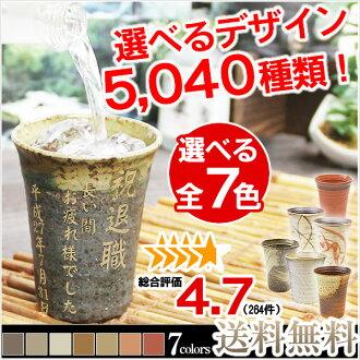 新到的名稱樂啤酒杯子! 進入角色的免費陶瓷杯! 只有您原始的禮物和燒酒杯 / 杯 / 杯啤酒 / 玻璃 / 啤酒杯