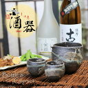 【10%OFFクーポン】信楽焼 酒器セット 片口 冷酒器 陶...