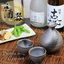 【10%OFFクーポン】信楽焼 酒器セット 徳利 冷酒器 陶...