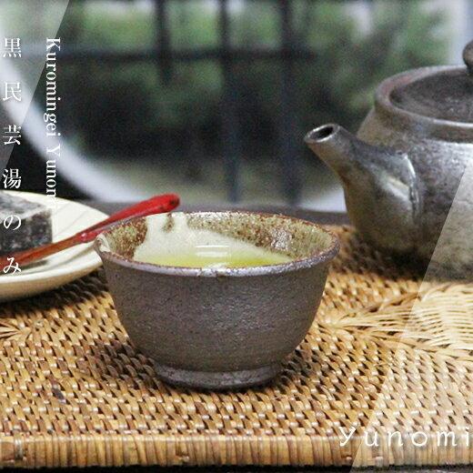 信楽焼 きゆのみ 黒民芸湯呑 土もの湯のみ茶碗 ...の商品画像