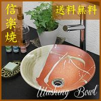 Shin Shigaraki ware wash basin Bowl! Tired of not wash basin Bowl! Stylish vanity instrument / hand wash instrument / basin made / ball / Vanity Sink / pottery / vanity units / handwashing Bowl / vanity ball / basin porcelain / pottery / Japanese