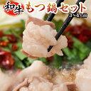 【モツ鍋 送料無料】【もつ鍋セット】たっぷり3人前(500g...