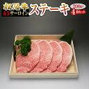 松坂牛 桐箱入り【A5等級】サーロインステーキ 200g×4枚セット