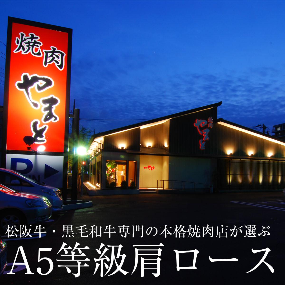 松阪牛 霜降り すき焼き用 【A5等級】肩ロー...の紹介画像3