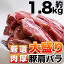 【クーポン利用で100円引】豚 スペアリブ 送料無料 メガ盛...