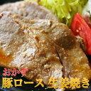【豚ロース 生姜焼き 2枚×2パック 合計4枚 送料無料