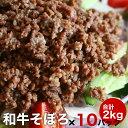 【クーポン利用で100円引】 肉 牛肉 冷凍 味付け そぼろ...