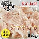 【シマチョウ1kg】黒毛和牛生ホルモン 肉 牛肉 和牛 赤字...