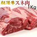 牛 すね スネ 1Kg 簡易包装 A5等級 牛肉 ブロック 肉 松阪牛 やまと の 煮込み素材 最高級