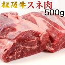 牛 すね スネ 500g 簡易包装 A5等級 牛肉 ブロック 肉 松阪牛 やまと の 煮込み素材 最高級
