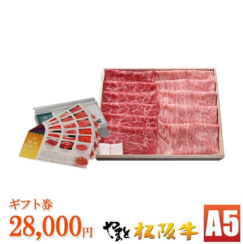 松阪牛 カタログギフト券 Gタイプ【送料無料】お...の商品画像