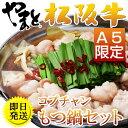 【モツ鍋】もつ鍋セット ぷるっぷるコプチャン (250g) ...