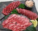 松坂牛の焼肉向けセット【松坂牛&黒毛和牛】焼肉パーティーセット 600g