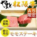 松阪牛 特選A5等級モモステーキ 2枚セット【松阪牛 松坂牛...