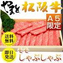 香りが違う!最高の松阪牛を最高の料理で味わう!松阪牛A5 モモ肉しゃぶしゃぶ用 2400g(2.4kg)