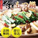 【今だけポイント5倍】もつ鍋セット コプチャン(500g)×...