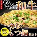 【モツ鍋(もつ鍋)】カレーもつ鍋セット 1人前〜2人前(25...