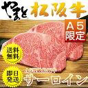 【直前対応可】松阪牛 【送料無料】伯爵の称号を持つサーロインステーキとっておきの日に是非おすすめしたい特選品です。