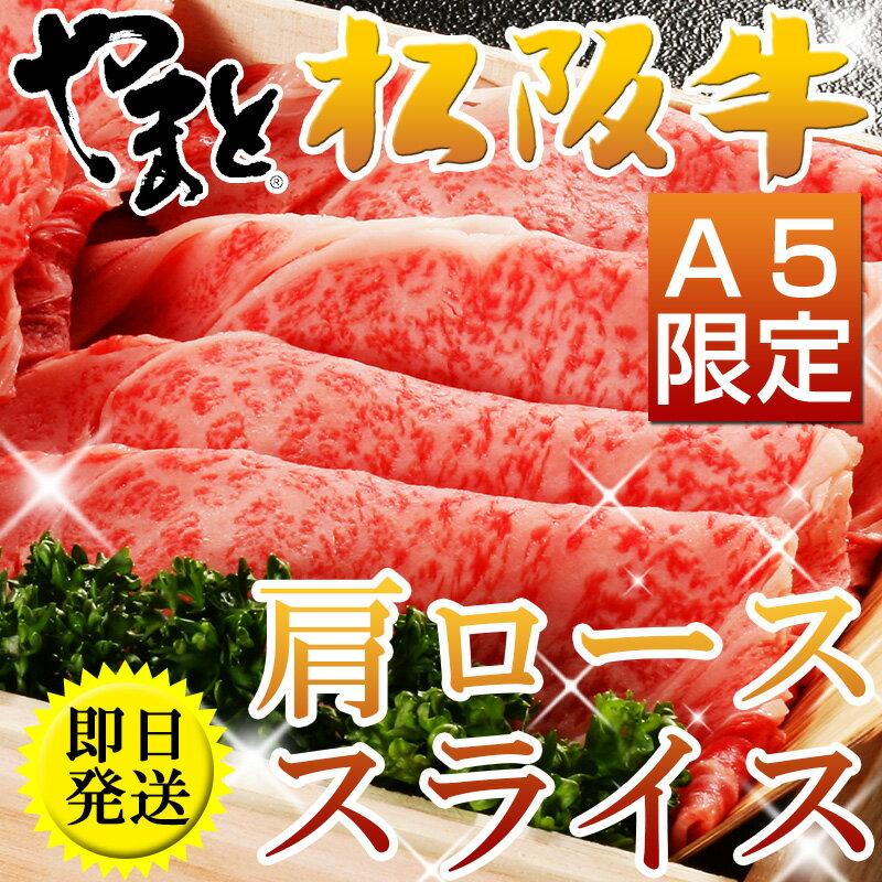 松阪牛 霜降り すき焼き用 【A5等級】肩ロース...の商品画像