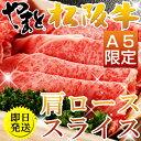 贅沢に、ただ贅沢に松阪牛ですき焼きを。とろける脂に文句なしのうまさの肩ロース肉でお楽しみ下さい。【送料無料】松阪牛A5 肩ロース すき焼き用 3000g(3kg)
