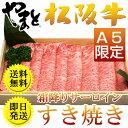 【直前対応可】松阪牛 すき焼き 【送料無料】松坂牛のサーロインをすき焼きで!