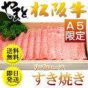 すき焼きの割りしたにからみつきその旨みをまとった野菜とお肉に悶絶すること間違いなし。【送料無料】松阪牛A5 リブロース すき焼き用 3000g(3kg)