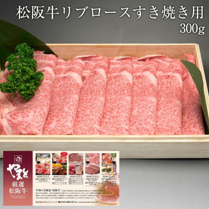松阪牛 ギフト券 Gタイプ【和牛 国産牛肉 お...の紹介画像2