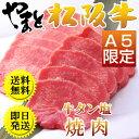【牛タン】 牛タン塩用100g 焼肉牛たん 肉 牛肉 和牛 ...