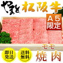 松阪牛 モモ焼肉 200g 赤字覚悟のA5等級肉♪ 人気に訳...