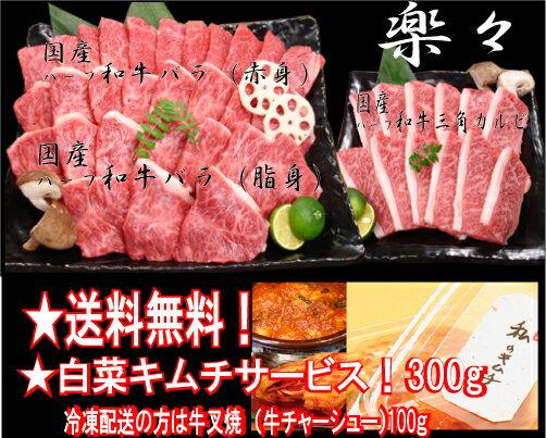 関西芸能人さんプロ野球選手も常連様送料無料、白菜キムチサービス国産黒牛特上カルビとバラのセット 「楽々」0225アップ祭10