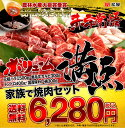 ◆◆破格◆◆ 家族 焼肉1.5kgセット☆ 【送料無料】 B...