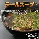 テールスープ270g×2袋 九州産 国産牛 焼肉 ホルモン BBQ