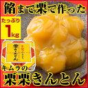 栗きんとん くりきんとん キムラの栗栗きんとん 1kg おせち 御節 お節 キムラ食品 業務用 まとめ買い 大量セット キロ売