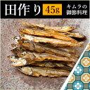 田作トレー 田作り いりこ おせち料理 45g