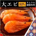ショッピングおせち 大えび トレー 8匹 大エビ 大江海老 海老 えび エビ 佃煮 惣菜 お節 おかず