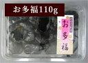 お多福豆トレー 110g