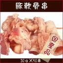 豚軟骨串(国産) 30g 50串入箱 焼き鳥 やきとり 焼鳥 Yakitori ヤキトリ セット 冷凍 キムラ食品 送料無料